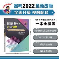 备考2022 冲击波英语专四专八考试 英语专业8级听力