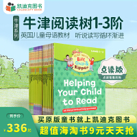 【现货】包邮#牛津阅读树 Oxford Reading Tree Biff Chip Kipper 33册1-3阶 进