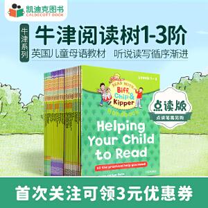 点读版 牛津阅读树家庭版1-3阶 英语绘本 自然拼读套装33册 分级阅读 Oxford Reading Tree 毛毛虫点读笔配套图书