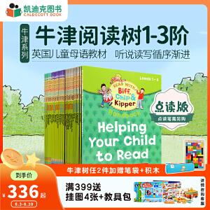 包邮#牛津阅读树 Oxford Reading Tree Biff Chip Kipper 33册1-3阶 进口英语英文原版绘本 自然拼读 phonics 英文启蒙0-3-6岁