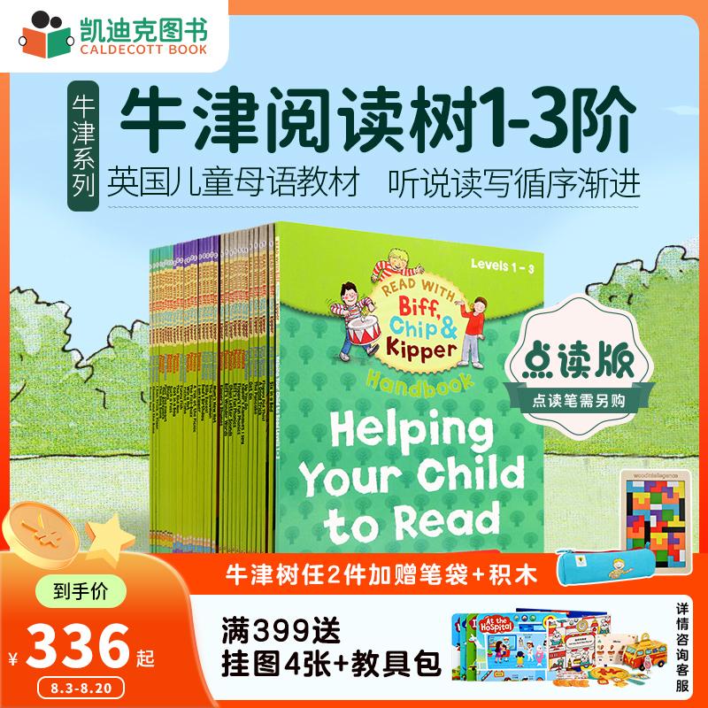 #【现货包邮】牛津阅读树 Oxford Reading Tree Biff Chip Kipper 33册1-3阶英文原版绘本自然拼读 phonics 英文启蒙免费送音频+家长手册,英国8成以上机构作为教学主教材,纯故事和故事加自然拼读。