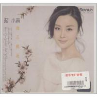 (1CD)灿若桃花 游小青 演唱