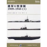 德军U型潜艇19391945(1)