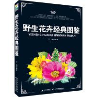 野生花卉经典图鉴