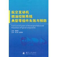 航空发动机燃油控制系统典型零组件失效与预防