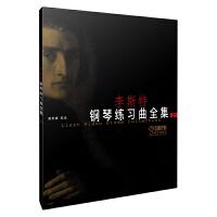 李斯特钢琴练习曲全集(上)