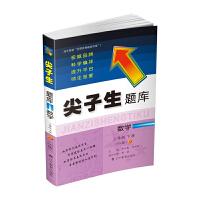 2021春尖子生题库数学三年级下册北师版(BS版)