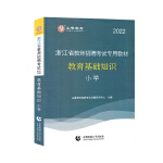 山香2022浙江省教师招聘考试专用教材 教育基础知识 小学