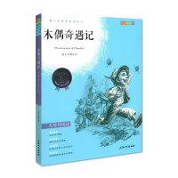 钟书正版 木偶奇遇记 (青少彩插版) 青少年成长必读丛书 上海大学出版社