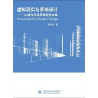 虚拟现实与系统设计――3D虚拟街道系统设计攻略 西安电子科技大学出版社
