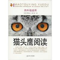 猫头鹰阅读 4年级适用 江苏人民出版社