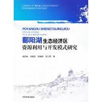 鄱阳湖生态经济区资源利用与开发模式研究