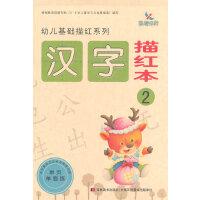 幼儿基础描红系列 汉字描红本2