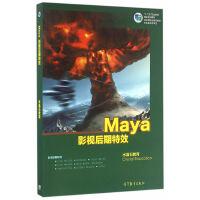 Maya影视后期特效
