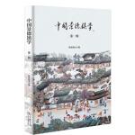 中国景德镇学(第一辑)