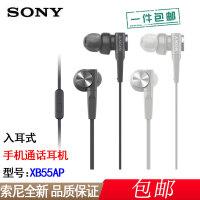 【包邮】索尼 MDR-XB55AP 重低音入耳式 带线控耳麦 手机通话音乐通用耳机