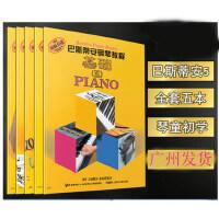 巴斯蒂安钢琴教程1-5级(五) PIANO 共五册 巴斯蒂安钢琴教程一级-五级 钢琴基础教程 巴蒂斯安