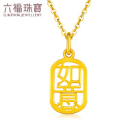 母亲节礼物 六福珠宝足金小吊坠如意福牌黄金吊坠不含链*计价L07TBGP0014