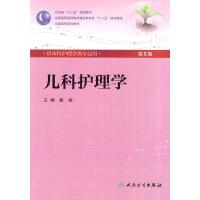 儿科护理学(五版/本科护理/配光盘)