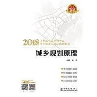 2018注册城乡规划师考试考点解读与历年真题解析 城乡规划原理