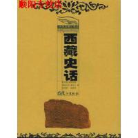 【旧书9成新】【正版现货包邮】西藏史话――《中国西藏》视点,陈庆英 ,鹭江出版社,9787806714225