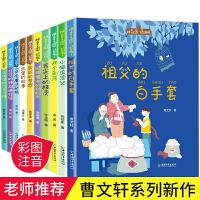 曹文轩系列儿童文学全套10册祖父的白手套注音版适合一年级阅读课外书必读带拼音二年级小学生老师推荐看经典书籍短篇绘本故事