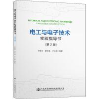 电工与电子技术实验指导书(第2版) 人民交通出版社股份有限公司