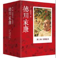 德川家康第二辑 双雄罢兵(全4册)