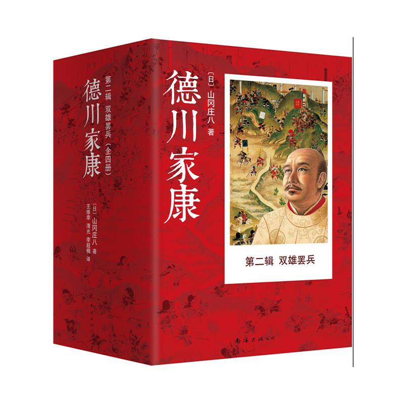 德川家康第二辑 双雄罢兵(全4册) 权书史书商书三书合一 平均每个日本人手中有3册《德川家康》 并附赠独版书签