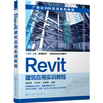 evit建筑应用实训教程(pdf+txt+epub+azw3+mobi电子书在线阅读下载)