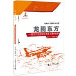 龙腾东方 歼10飞机总设计师宋文骢的故事