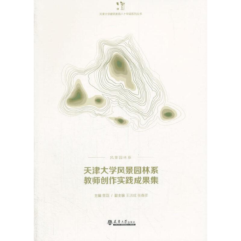天津大学风景园林系教师创作实践成果集 (天津大学建筑学院风景园林系近年来优秀的规划设计实践案例,是景观设计专业从业人员和高校师生的必备参考书)