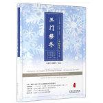 三门祭冬(节气文化,非遗项目,中英对照,图文并茂。社级市场书)