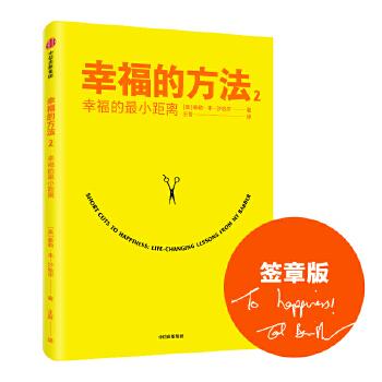 幸福的方法2(pdf+txt+epub+azw3+mobi电子书在线阅读下载)