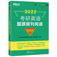 新东方 (2022)考研英语题源报刊阅读:提高篇