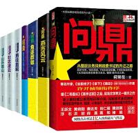 何常在 珍藏套装 全7册 (问鼎系列) 贵州民族出版社