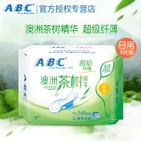 ABC 日用纤薄网感棉柔表层卫生巾8片(含澳洲茶树精华)
