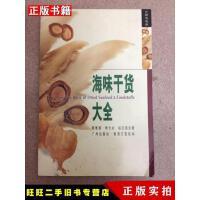 【二手九成新】海味干货大全杨维湘,林长治,赵丕广州出版社