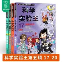 正版 科学实验王升级版17-20【共4册】