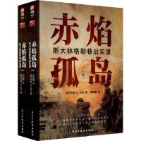 赤焰孤岛 斯大林格勒巷战实录(全2册) 民主与建设出版社