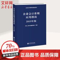 企业会计准则应用指南 2019年版 立信会计出版社