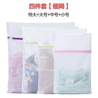 洗衣袋洗护袋 4件套洗衣机专用粗网细网加厚洗护袋衣物内衣文胸袋子L
