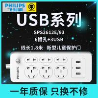 飞利浦USB插座插排多功能插板家用桌面面板多孔排插宿舍插线板6位1.8米