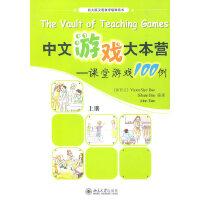 中文游戏大本营――课堂游戏100例(上册)