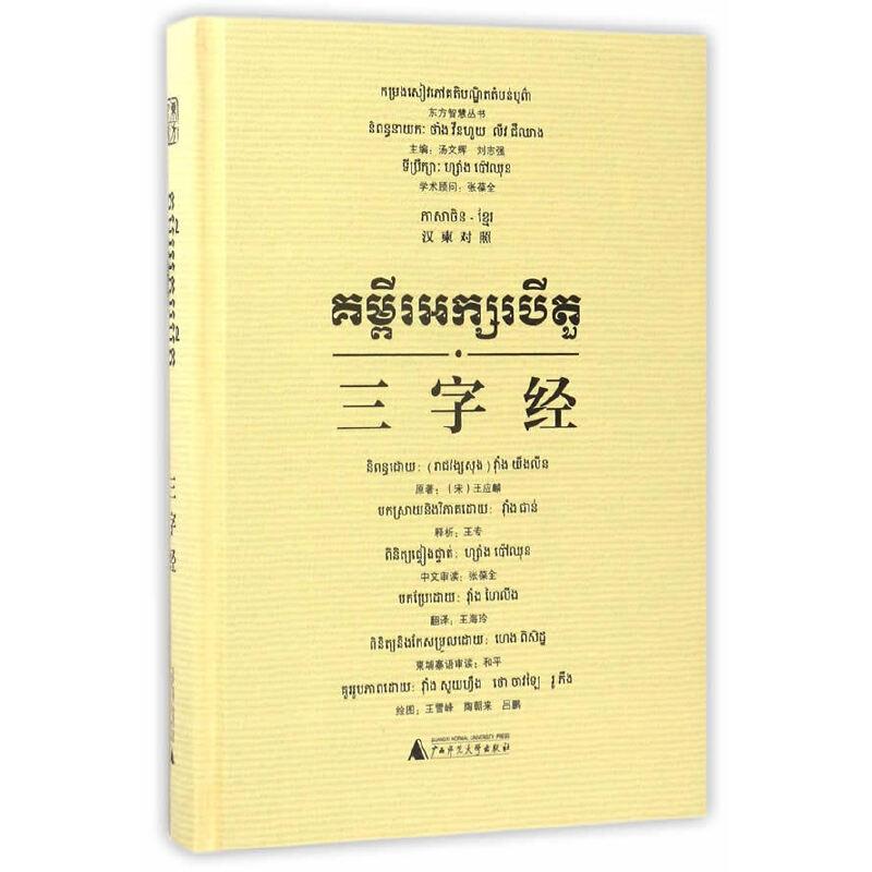 东方智慧丛书  三字经(汉柬对照)