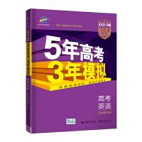 曲一线2021B版高考英语五年高考三年模拟天津市专用依据《中国高考评价体系》编写五三B版专项测试