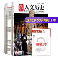 国家人文历史杂志2019年10月起订全年24期杂志订阅  人文历史期刊图书 杂志订阅 中国历史故事 杂志铺