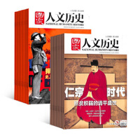 国家人文历史杂志2021年7月起订全年24期杂志订阅  人文历史期刊图书 杂志订阅 中国历史故事 杂志铺