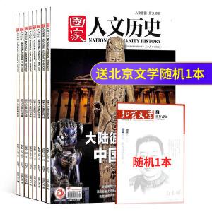 国家人文历史杂志2020年7月起订全年24期杂志订阅  人文历史期刊图书 杂志订阅 中国历史故事 杂志铺