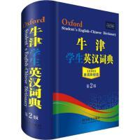 牛津学生英汉词典 第2版 四川辞书出版社